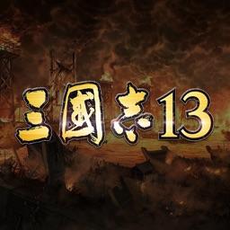 三国志13-经典传承
