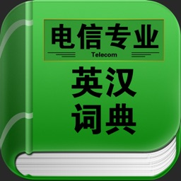 电信专业英汉词典