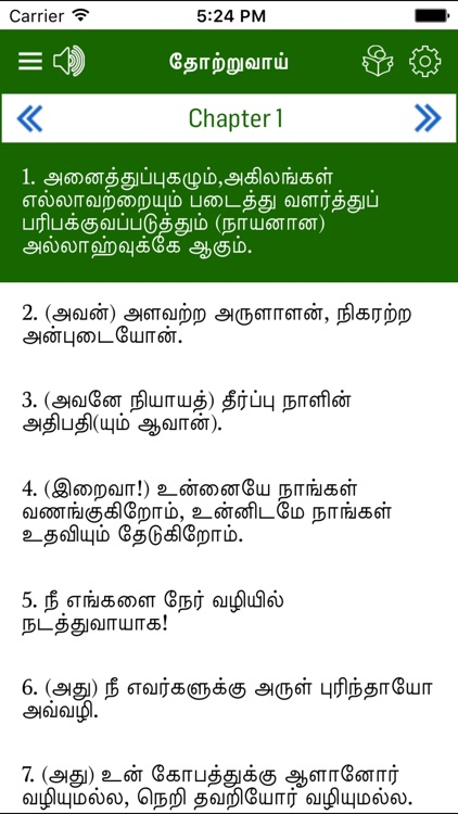 Tamil Quran Offline screenshot-1