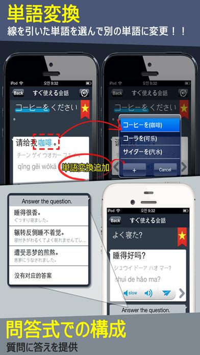 すぐ使える中国語会話のおすすめ画像4