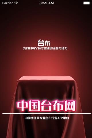 中国台布网 screenshot 1