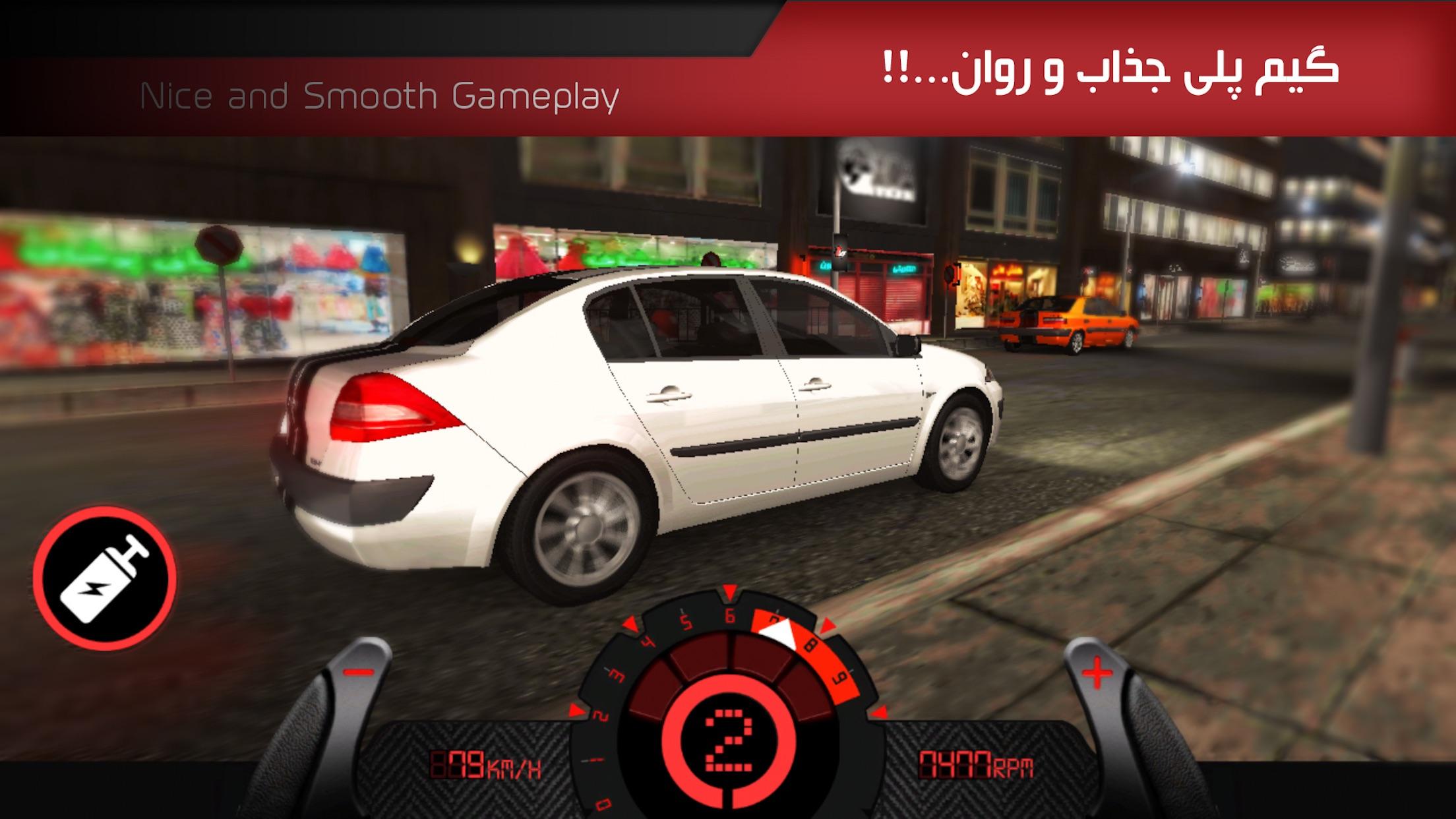 Second Gear Screenshot