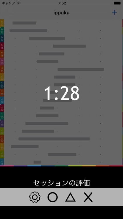 Time Logger: ippuku Lite screenshot-3