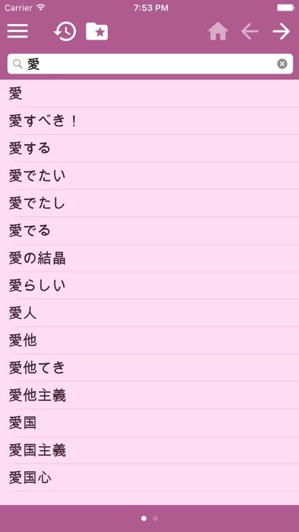 Japanese English dictionary