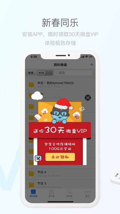 微盘 screenshot-0