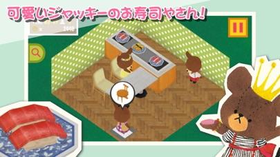 ジャッキーのお寿司屋さん - くまのがっこうのおすすめ画像2