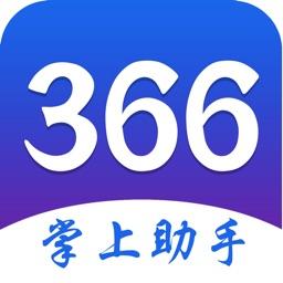 366实用工具-时时了解花销状况