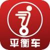 中国平衡车交易平台