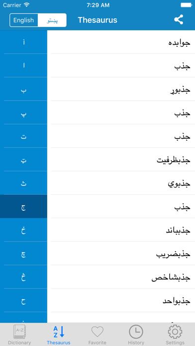 English to Pashto & Pashto to English Dictionary | App Price
