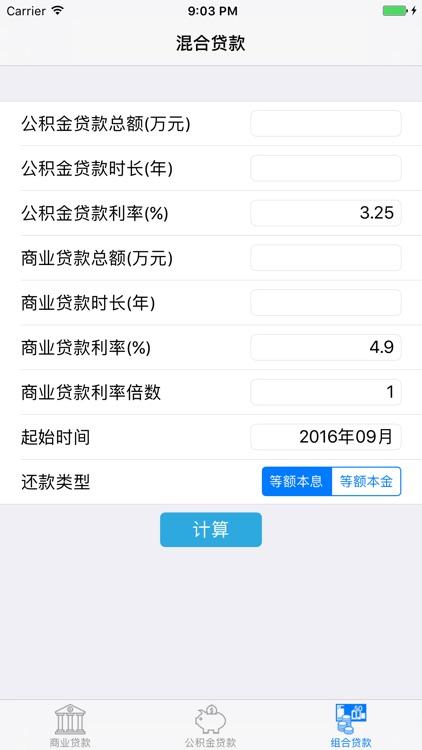 贷款计算器 - 买房前必备,自动获取最新利率 screenshot-3