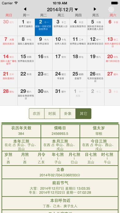 万年历经典版HD 农历最全 calendar+ for Windows