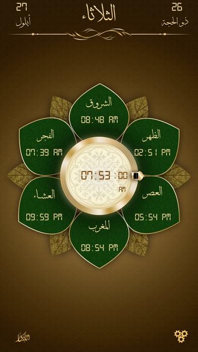 Screenshot for الا صلاتي- الاصدار الماسي in Lebanon App Store