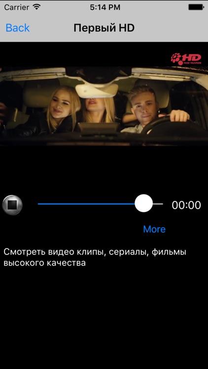 Viaway - International TV, Films, Radio & Video screenshot-3