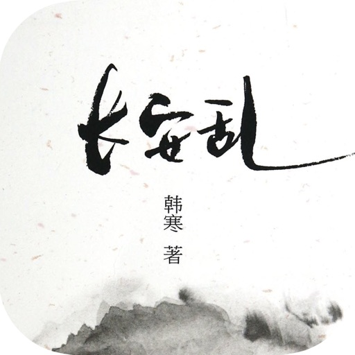 韩寒作品全集[最新版]—长安乱,三重门等经典作品,免费离线阅读