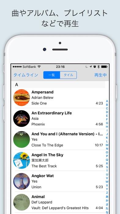 TwitSong〜音楽をシェアしよう! screenshot1