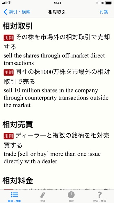 【用例中心】経済ビジネス英語表現辞典スクリーンショット3