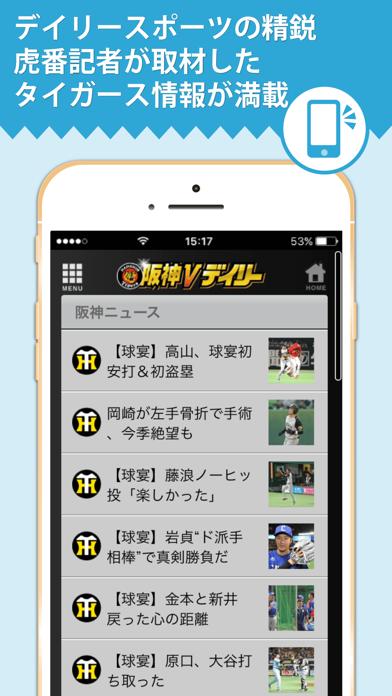 阪神Vデイリー ScreenShot0