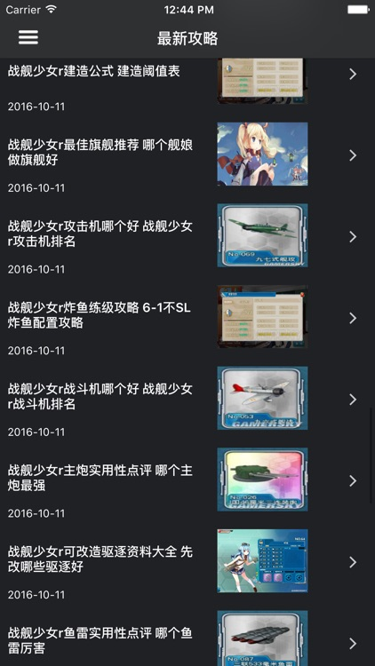 超级攻略 for 战舰少女R screenshot-4