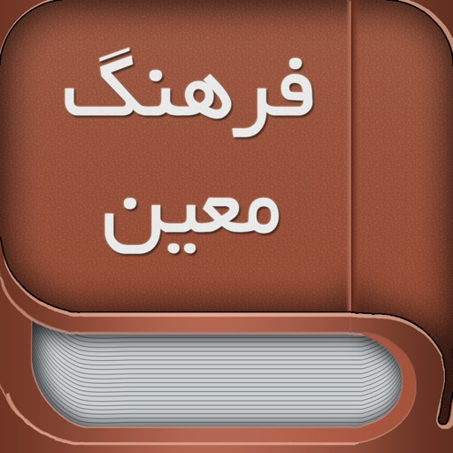 Moein - Persian to Persian Dictionary