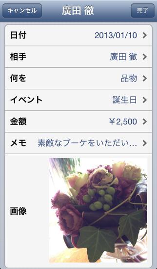 おつきあい交友録〜iRelationship ScreenShot0