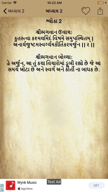 Shree Bhagavad Gita Gujarati screenshot-3