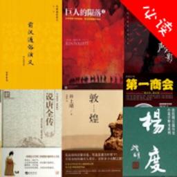 必读历史书合集2-精选2017年畅销书籍