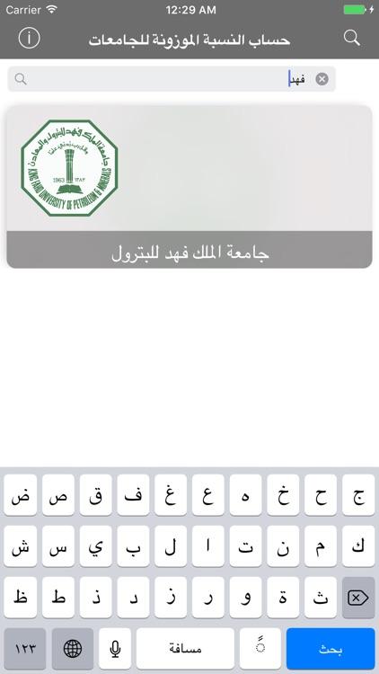 UniCal - حساب النسبة الموزونه للجامعات screenshot-3