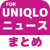 ブログまとめニュース速報 for ユニクロ(UNIQLO)