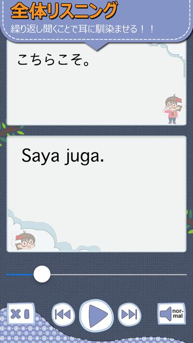 インドネシア語会話マスター[PRO]のおすすめ画像5
