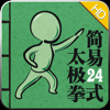 杨式简易太极拳24式