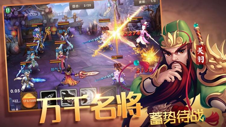 传说斗魂—激斗三国卡牌游戏 screenshot-3