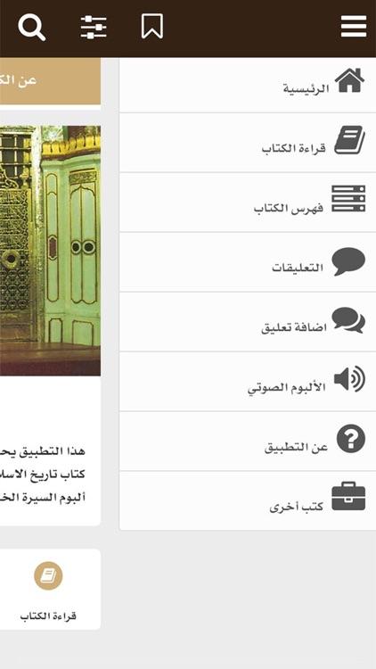 كتاب وألبوم السيرة النبوية screenshot-3