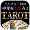 当たる!無料で神秘の恋愛タロット占い『アフロディーテ』 - iPhoneアプリ