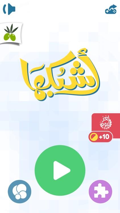 اشبكها - لعبة  تسلية و تفكير من زيتونة كلمات و صور screenshot-3