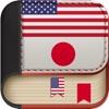 Offline Japanese to English Language Dictionary & translator free 英和辞典・和英辞典 - iPhoneアプリ