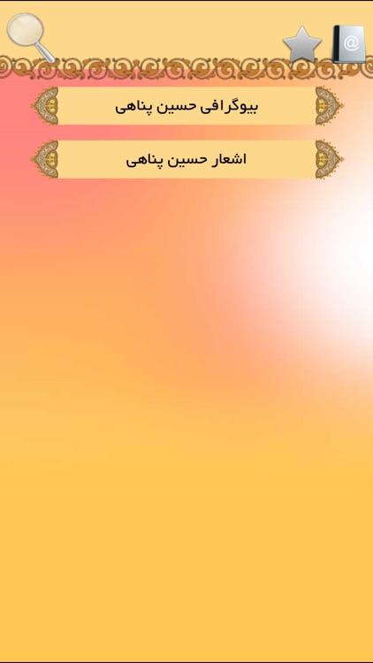 اشعار حسین پناهی screenshot-3