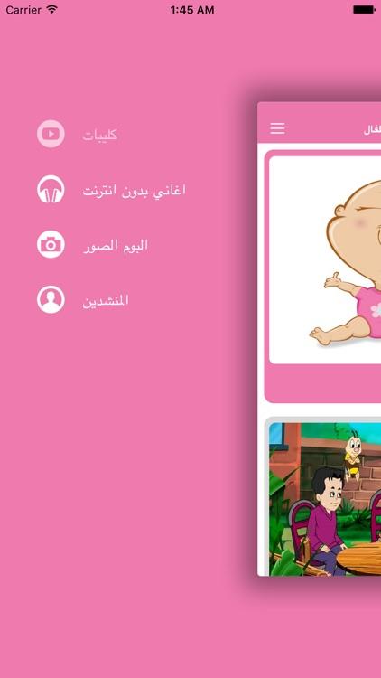 اغانى اطفال screenshot-4