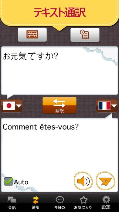 フランス語会話マスター 「Premium」のおすすめ画像2