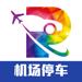 156.泊安飞停车-机场共享停车代泊接机服务平台