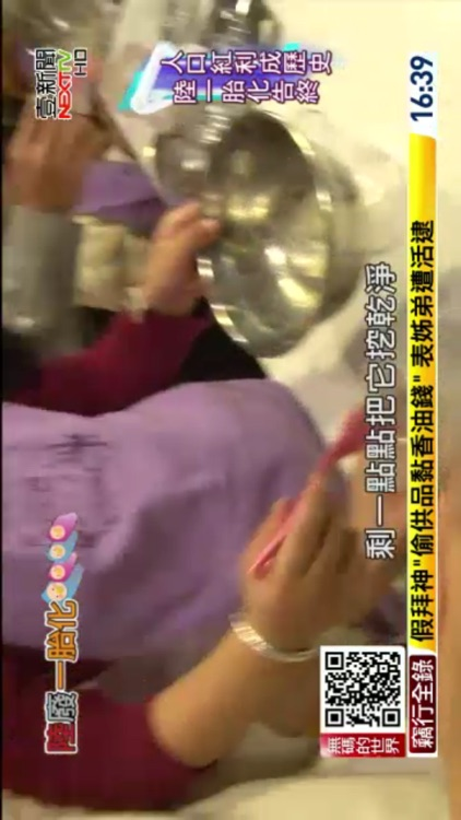 壹電視_新聞 screenshot-3
