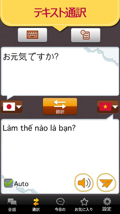 ベトナム語会話マスター [Premium]のおすすめ画像2