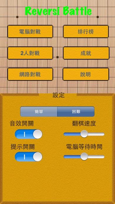 黑白棋對戰屏幕截圖2