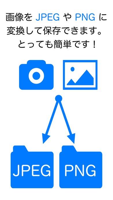 JPEG <-> PNG 変換 〜画像フォ... screenshot1