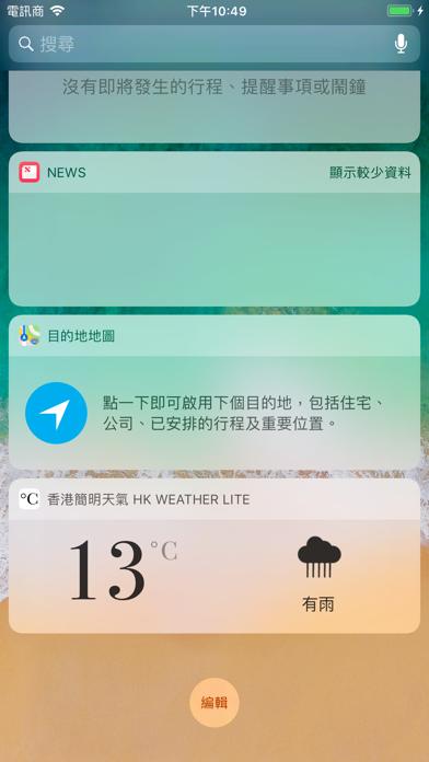 香港簡明天氣のおすすめ画像5