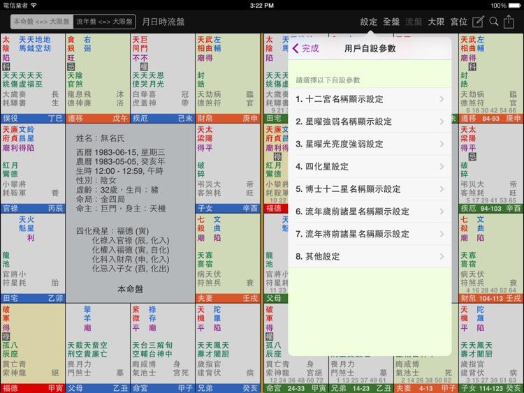 南極星、專業紫微斗數排盤機 (全功能版) screenshot-4