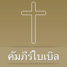 Thai Bible HD