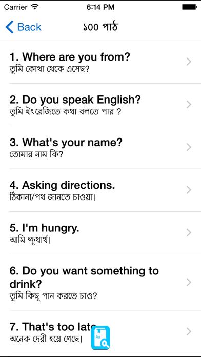 English Study for Bengali Speakers screenshot four