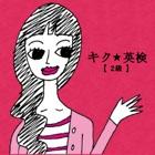 キク英検【2級】 icon