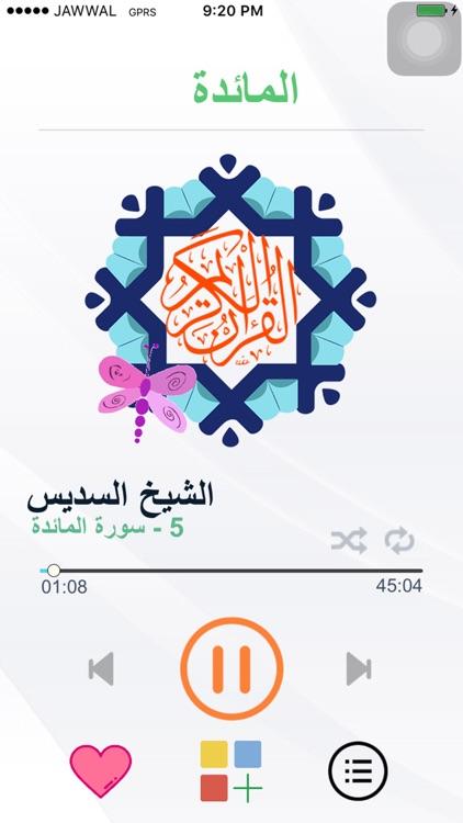 القرآن الكريم بصوت الشيخ السديس بدون انترنت screenshot-3