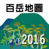 白姑大山2016
